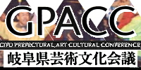 岐阜県芸術文化会議のサイトへ